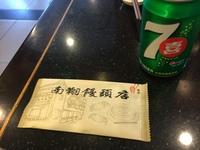 中国出差2.jpg