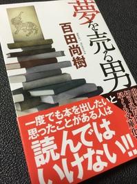 百田尚树.jpg